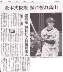 20160327朝日新聞_横田