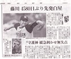 201600404朝日新聞_藤川