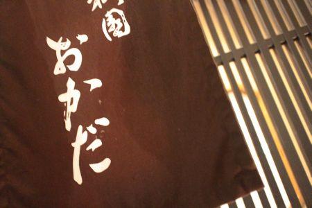 okada28_2_2.jpg
