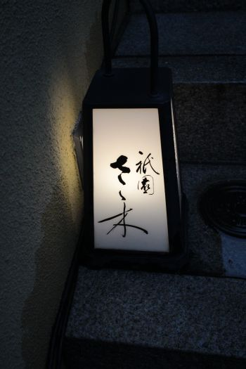 sasaki27_12_1.jpg