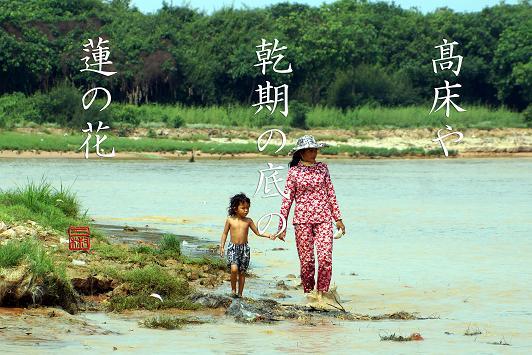トレンサップ湖にて、川縁を歩く親子
