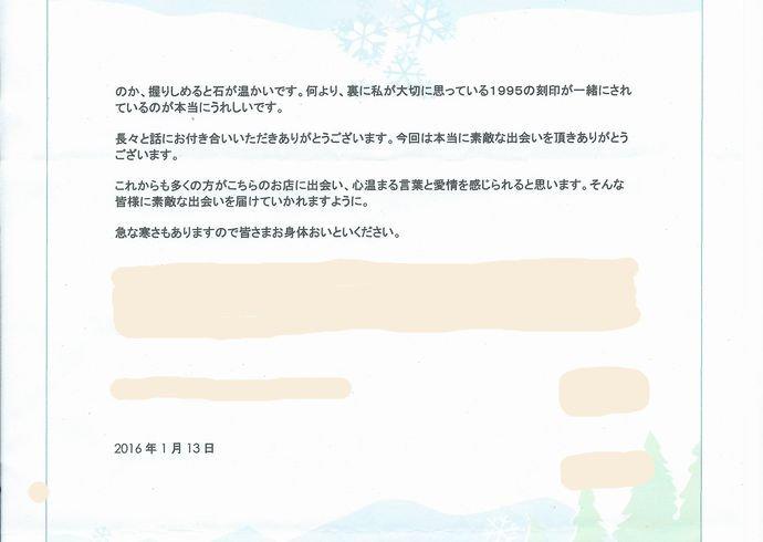 お手紙(20160113)UM様-2-690-cut