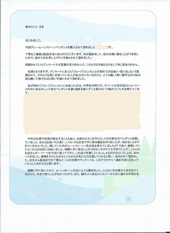 お手紙(20160113)UM様-1-690-cut