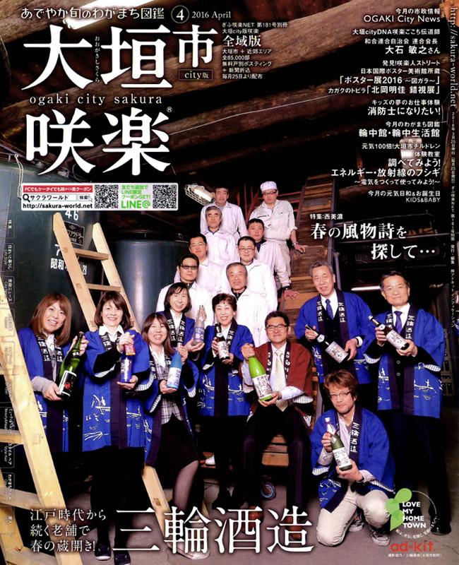 201604咲楽表紙