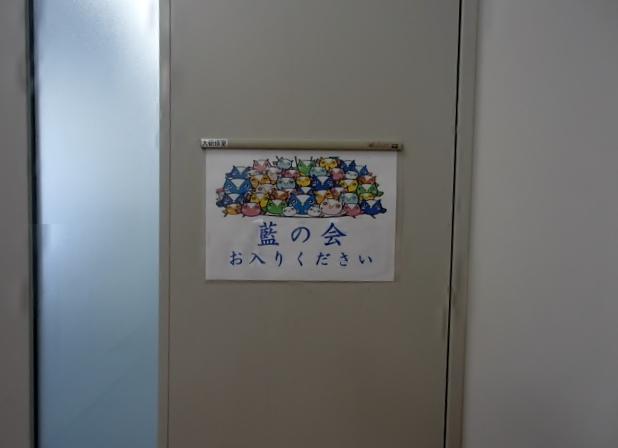藍の会 4 18
