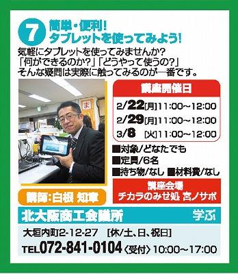 07 北大阪商工会議所