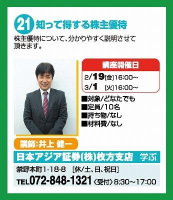 21 日本アジア証券