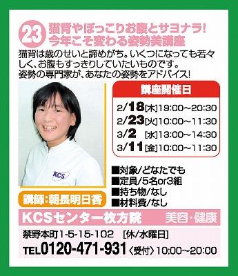 23 KCSセンター01