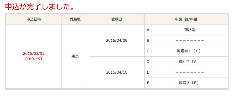 201604科目試験申込