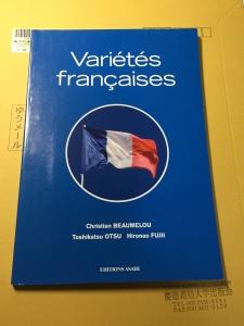 放送フランス語教科書