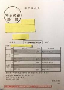 201404科目試験