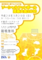 H28関東大会ポスター