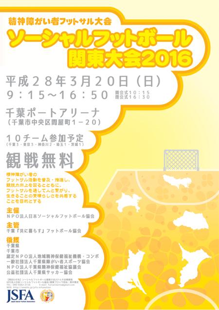 H28関東大会ポスターweb3
