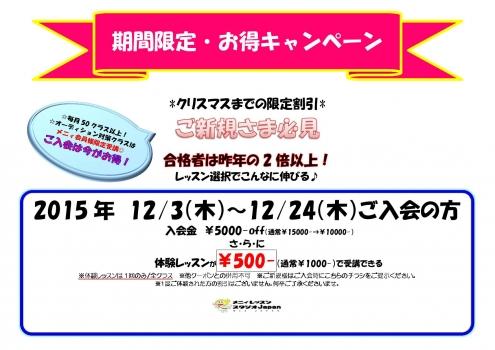 ご新規キャンペーン1512月チラシ