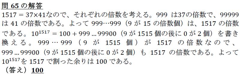 解65-1