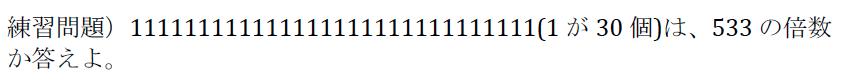倍数の見分け方練習5