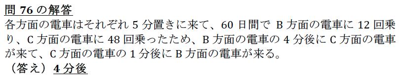 解76-1