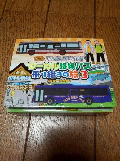ローカル路線バス乗り継ぎの旅3