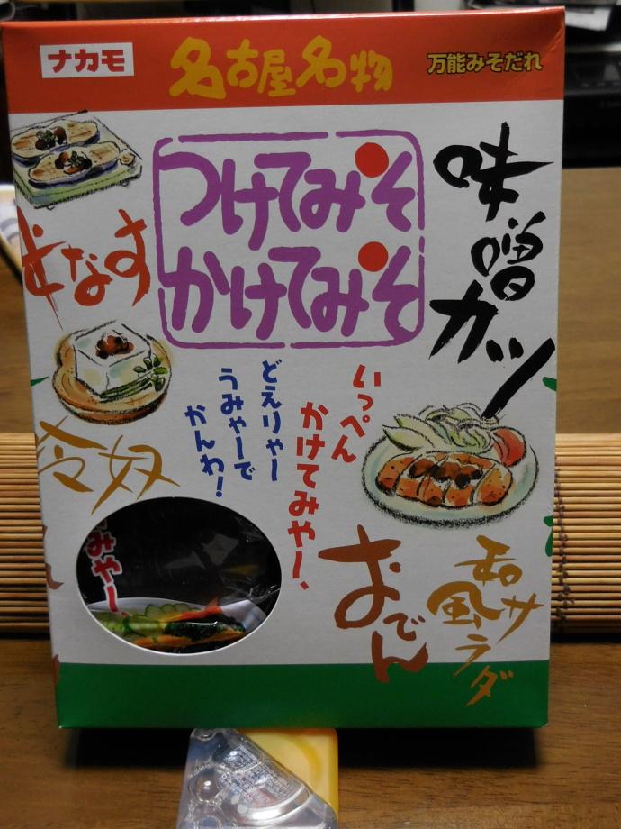 151212熊野つけて味噌 (3)