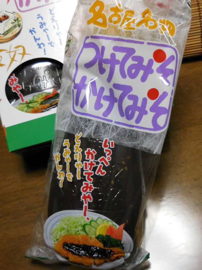 151212熊野つけて味噌 (4)