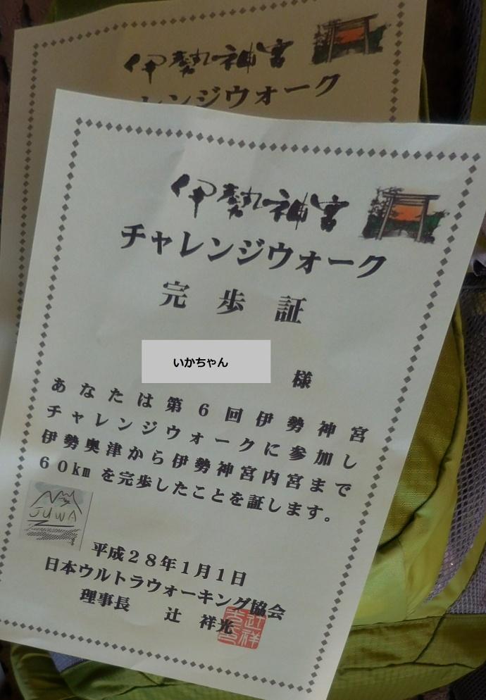 160101伊勢参 (1)