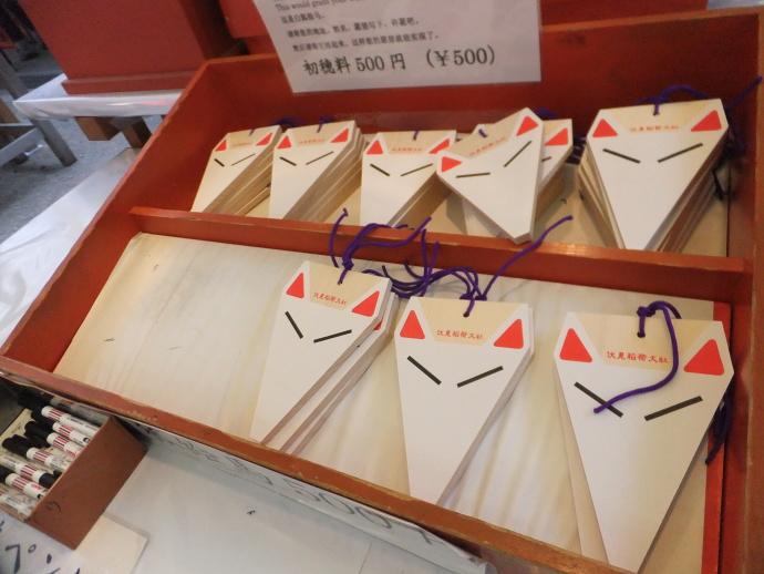 160107稲荷キツネ (4)