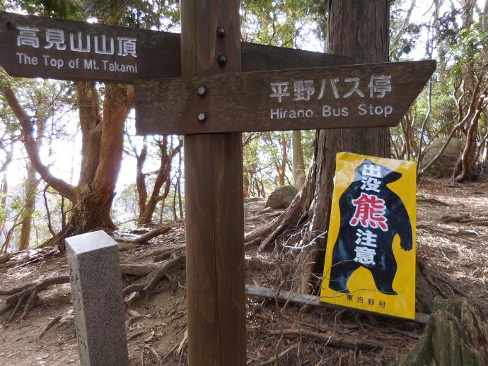 160113高見山 (3)