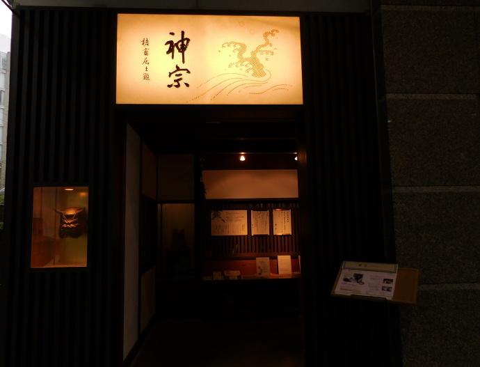 160122神宗 (2)