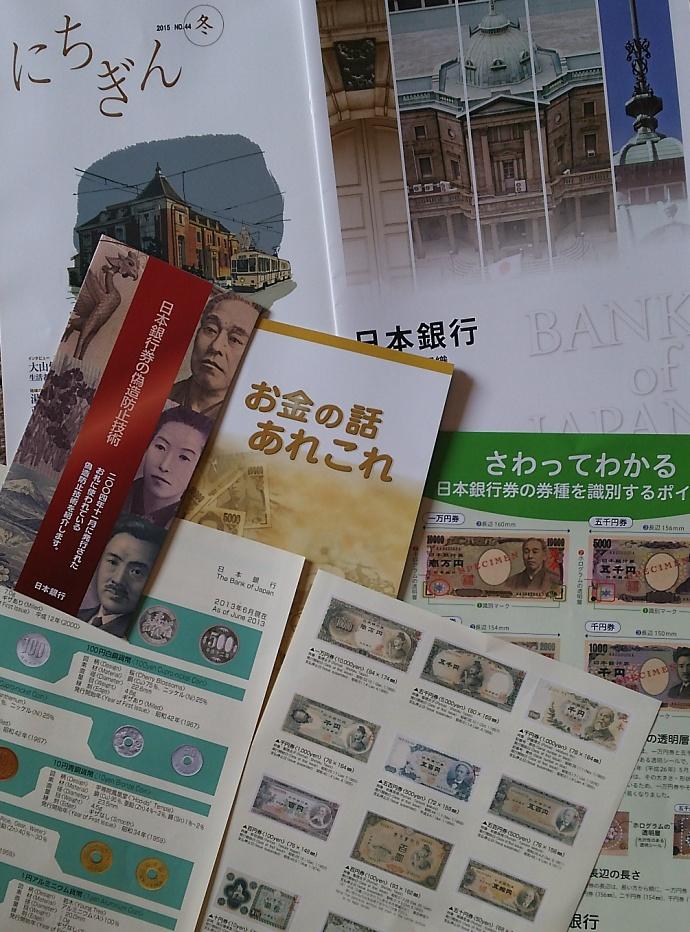 160228紙幣 (1)