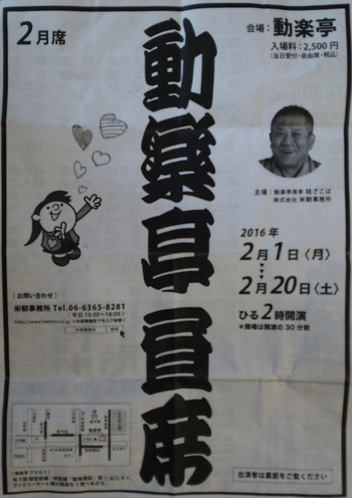 160215動楽亭 (1)