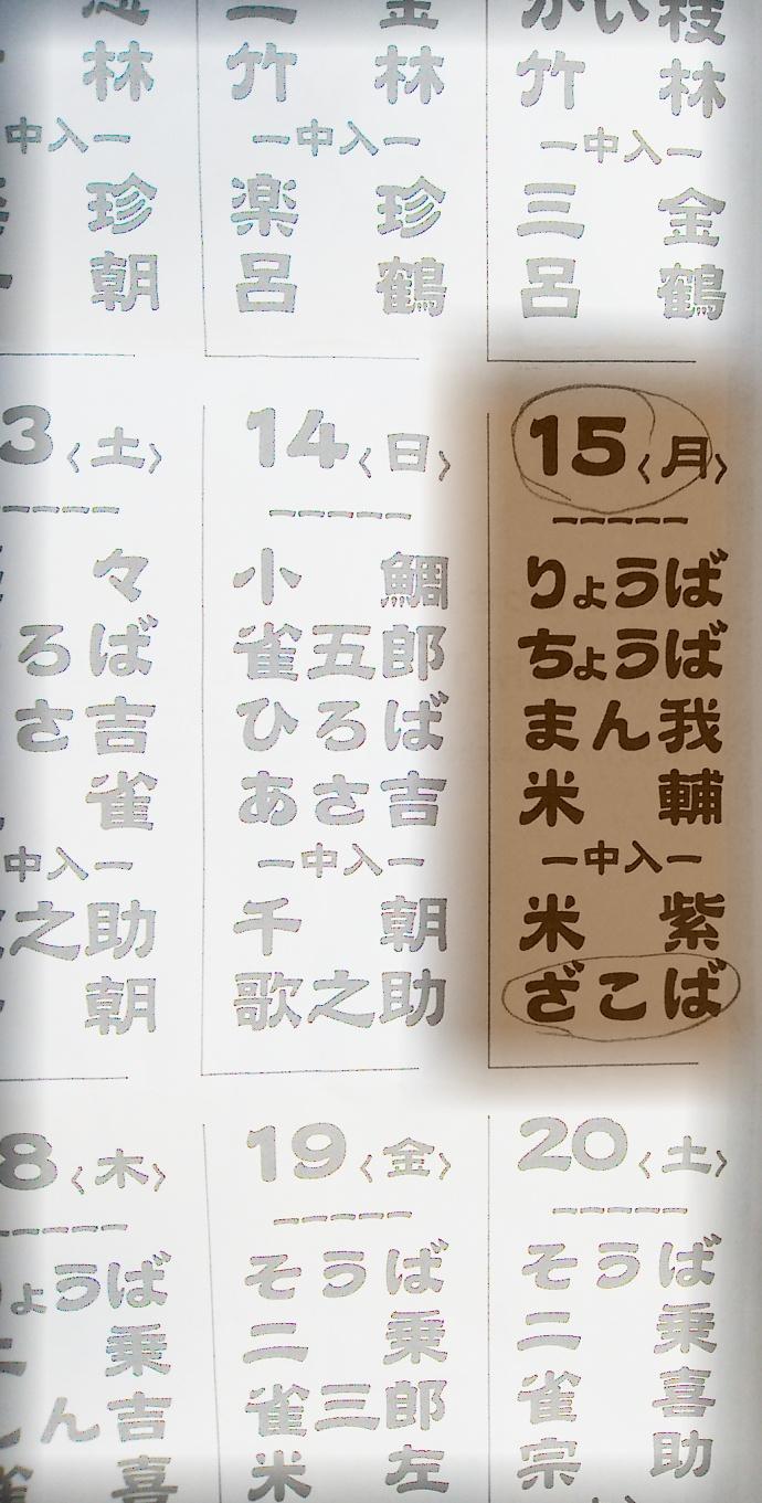 160215動楽亭 (3)