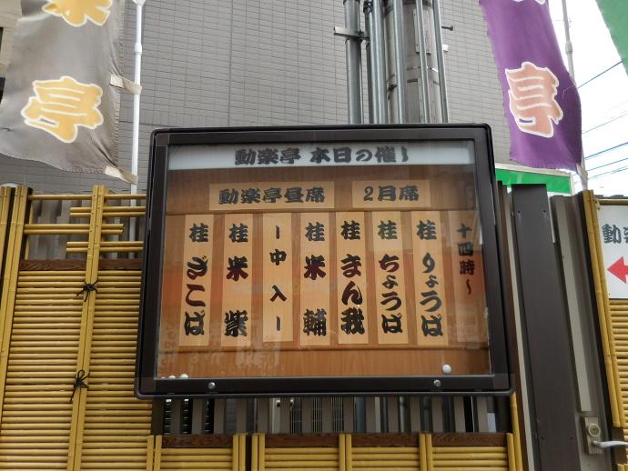 160215動楽亭 (2)