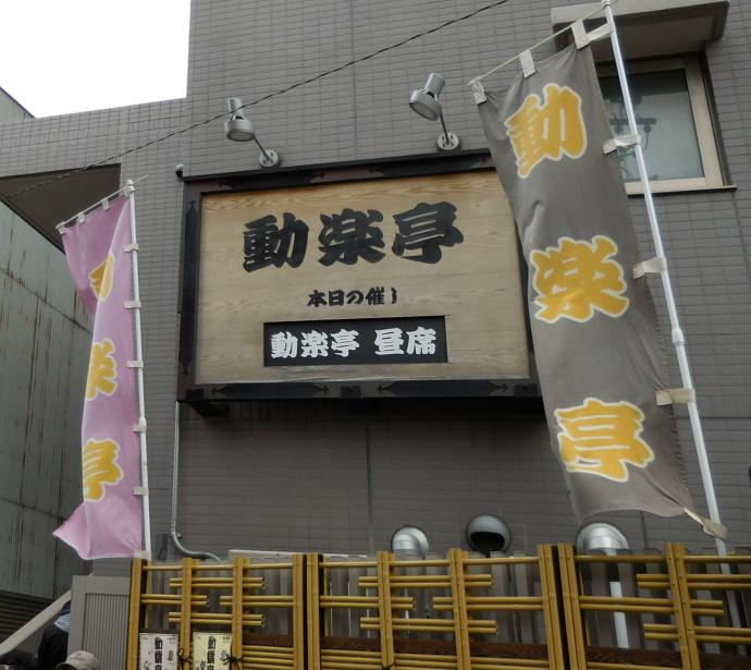 160215動楽亭 (11)