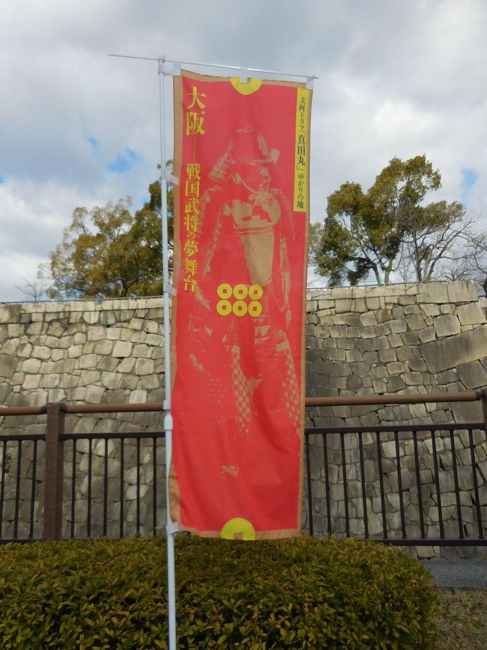 160217真田丸 (3)