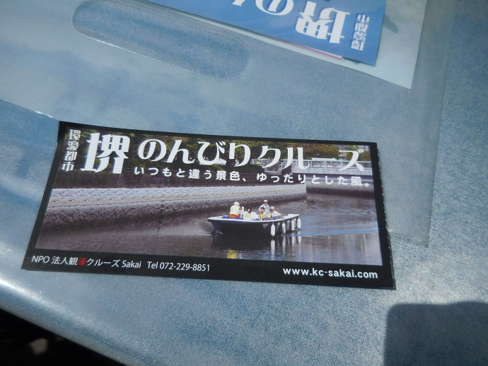 160402堺クr-ズ (1)