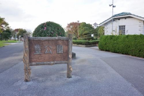 1豊公園 (1200x800)