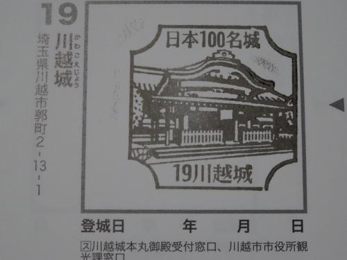 7スタンプ (1200x900)