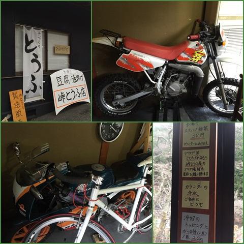 tofu_convert_20160104152253.jpg
