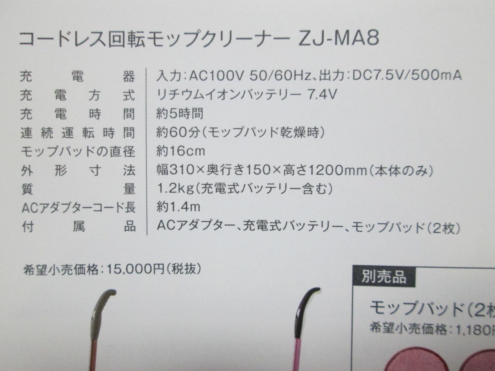 IMG_0063回転モップ (4)