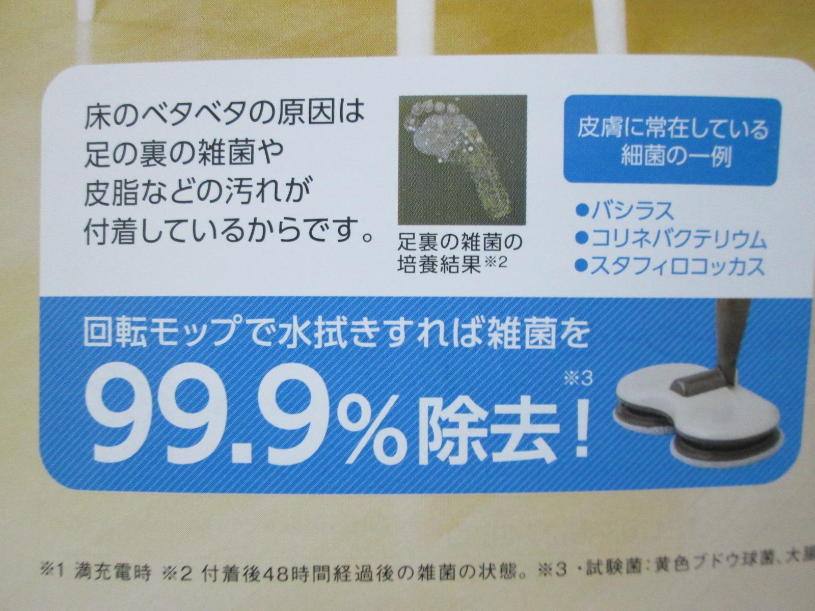 IMG_0063回転モップ (7)