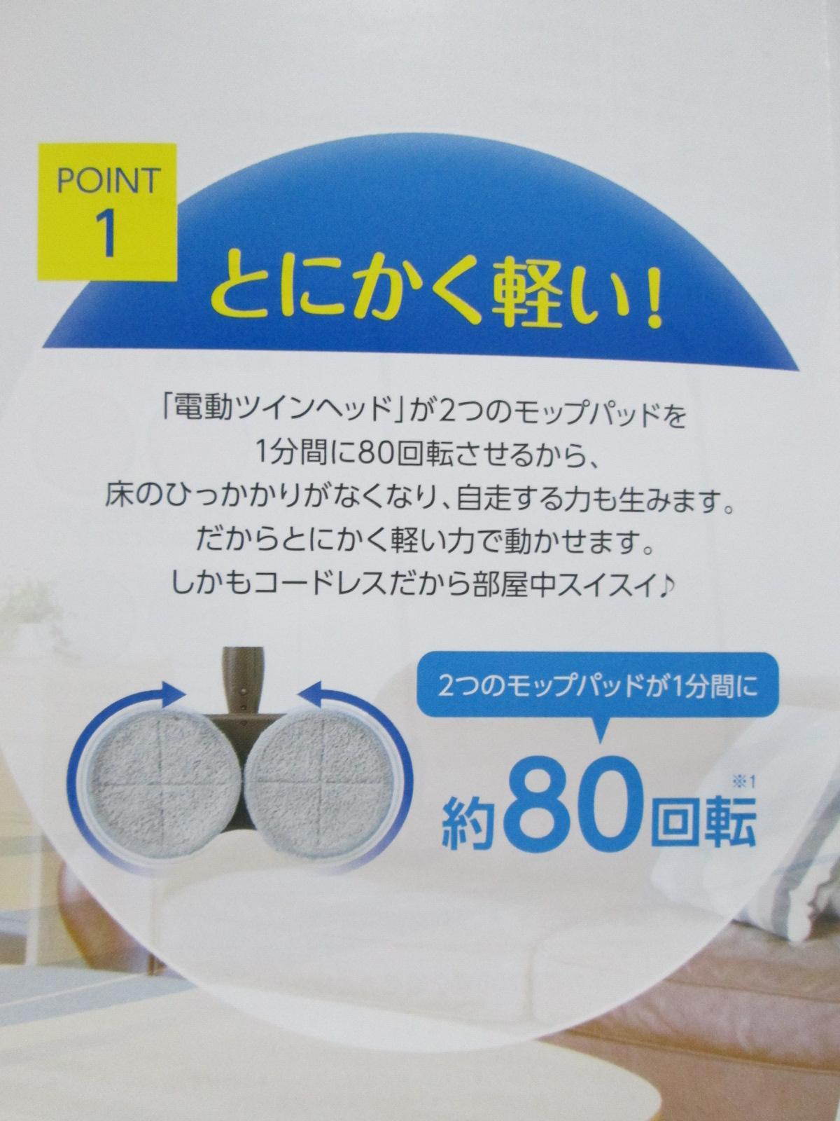 IMG_0063回転モップ (22)
