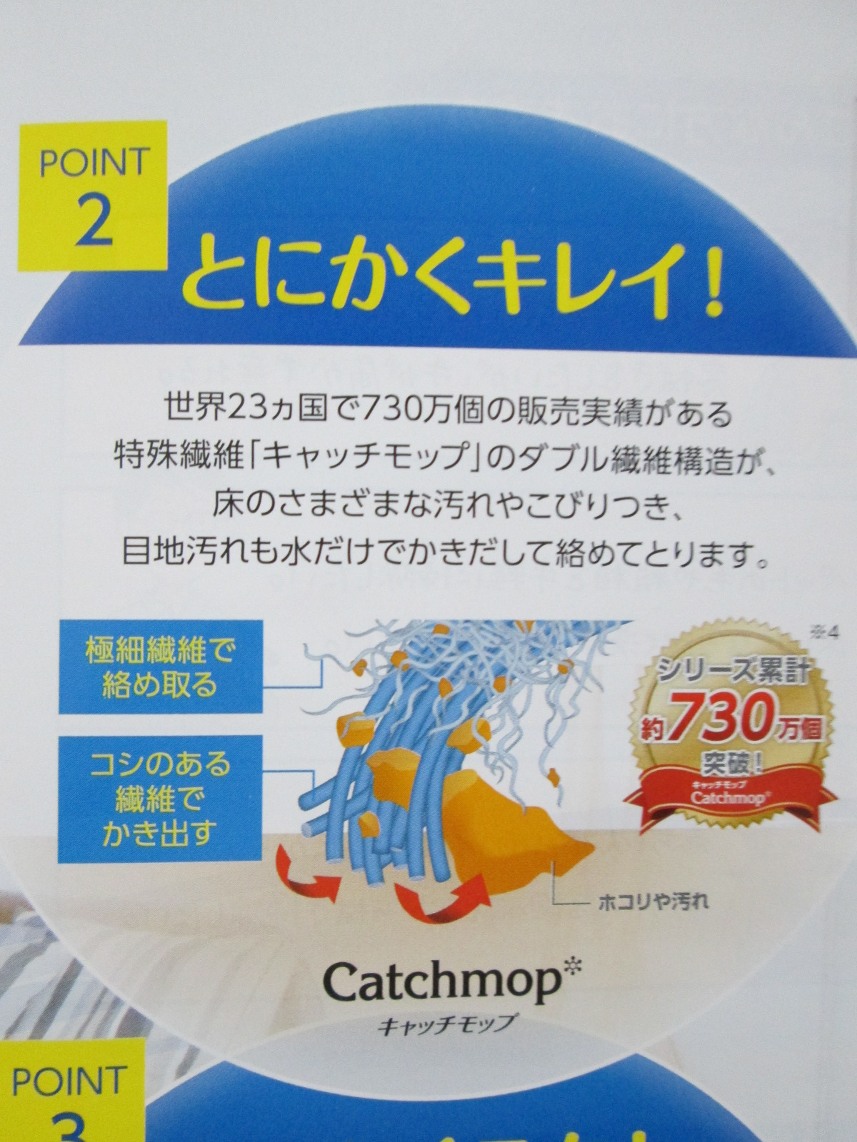 IMG_0063回転モップ (23)