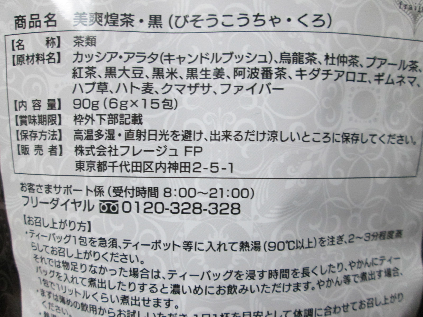 IMG_0036 美爽煌茶 (4)