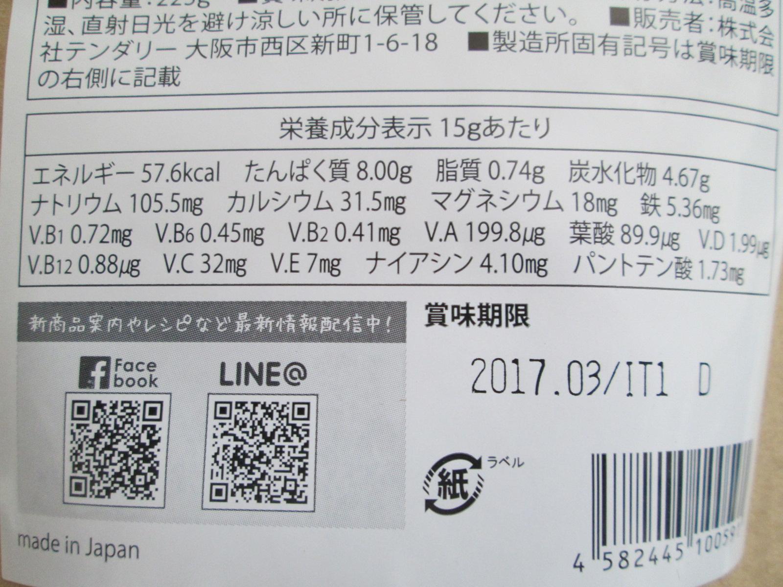 IMG_0306 プロテイン (3)