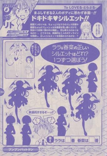 WJ2006年36・37合併号ゲームブック (1)