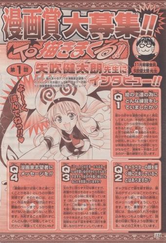 2006年WJ十二傑新人漫画賞アドバイス (1)