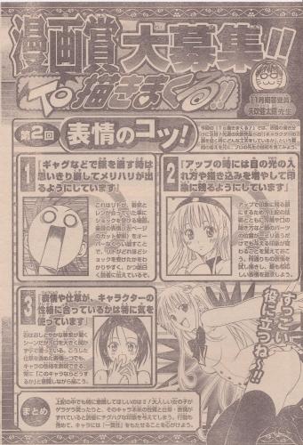 2006年WJ十二傑新人漫画賞アドバイス (2)