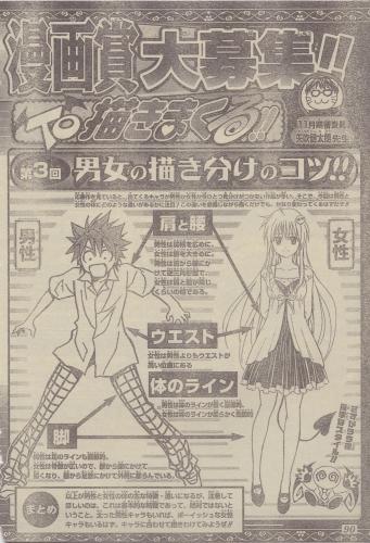 2006年WJ十二傑新人漫画賞アドバイス (3)