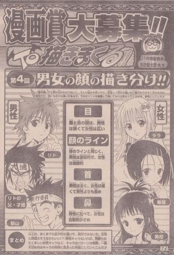 2006年WJ十二傑新人漫画賞アドバイス (4)