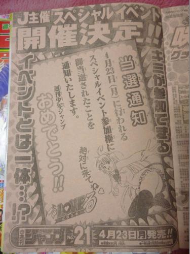 ジャンプ2007年20号掲載告知 (1)